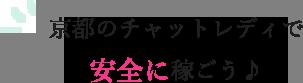 京都のチャットレディで安全に稼ごう♪