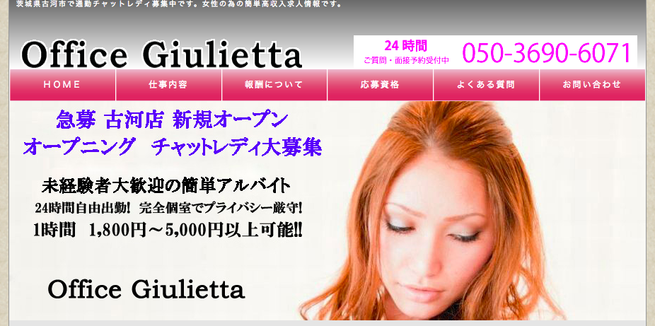 チャットレディ求人サイト「オフィスジュリエッタ」