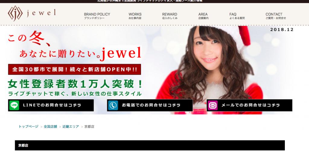 チャットレディ求人サイト「Jewel」
