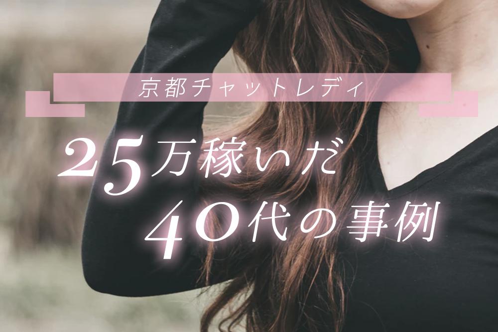 大人の魅力が人気?京都のチャットレディで25万稼いだ40代の事例
