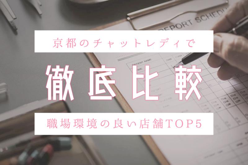 【徹底比較!】京都のチャットレディで職場環境の良い店舗Top5