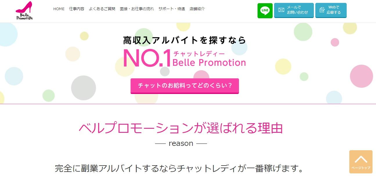 Belle Promotion