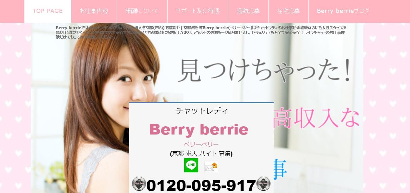 Berry berrie