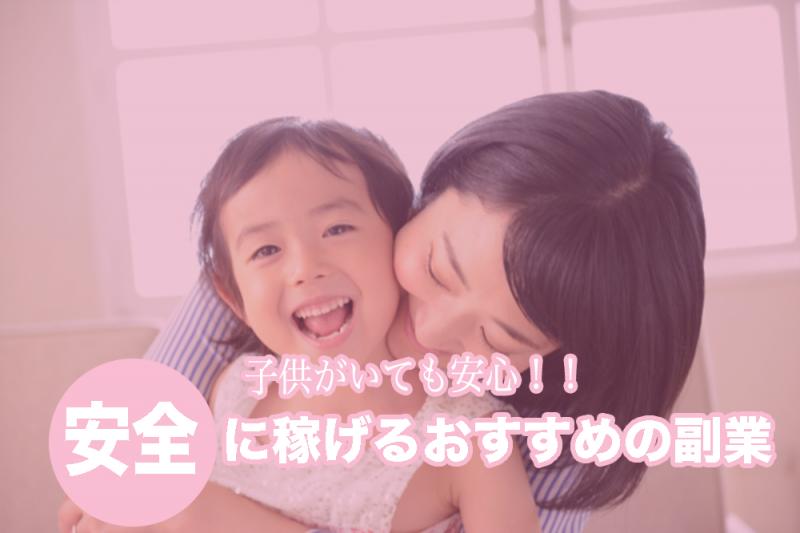 子供がいても安心!京都で安全に稼ぎたい人におすすめの副業とは