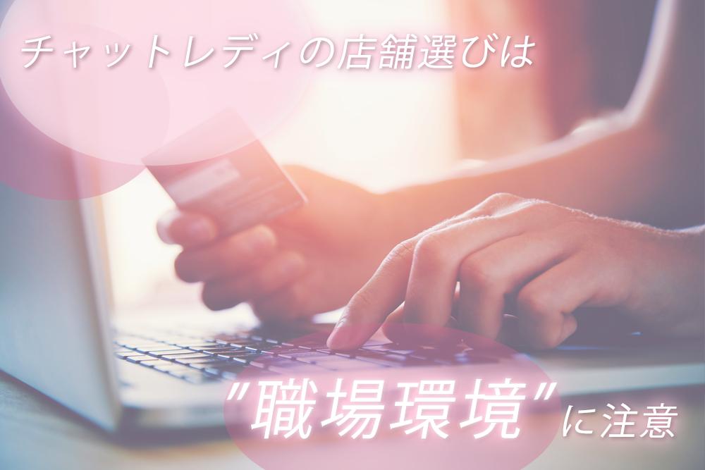 京都でチャットレディを探している方必見!店舗選びの際は職場環境に注意