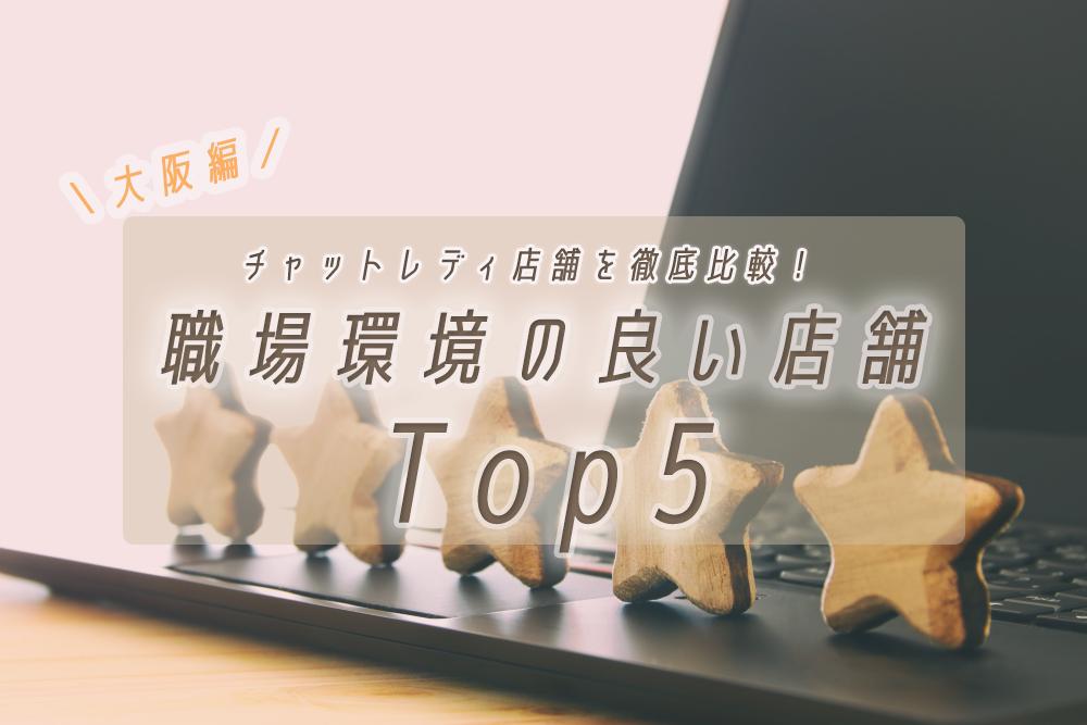 【徹底比較!】大阪のチャットレディで職場環境の良い店舗Top5