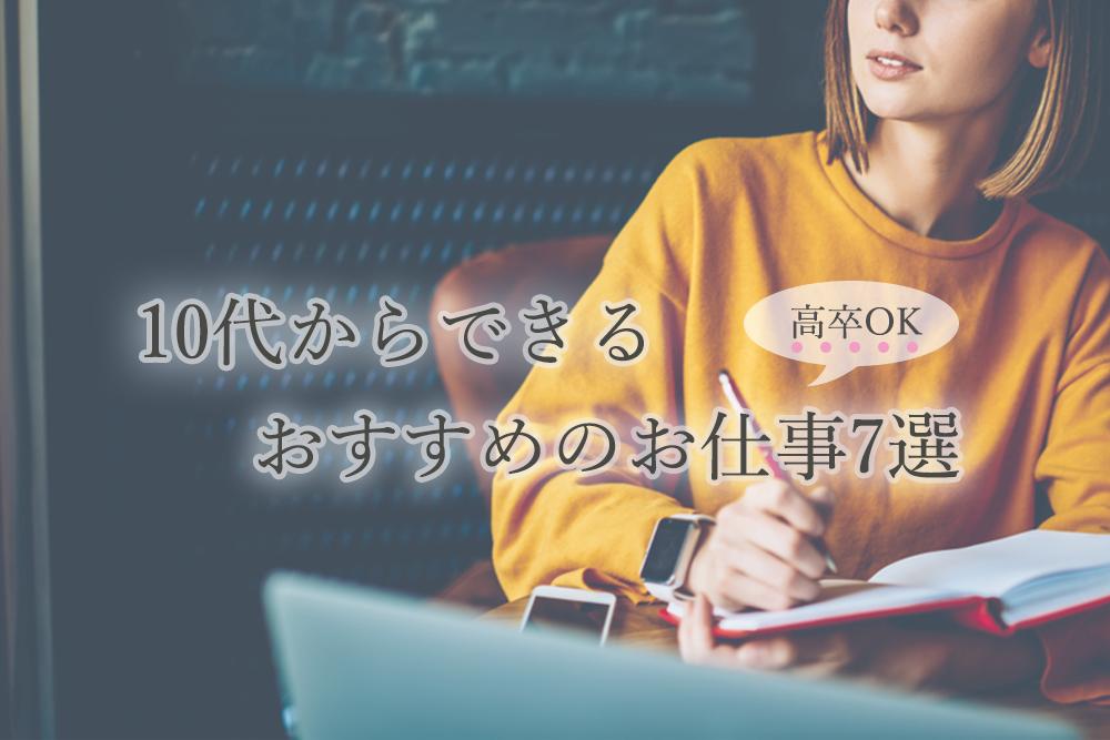 【高卒者必見】10代からできるおすすめのお仕事ランキング7選