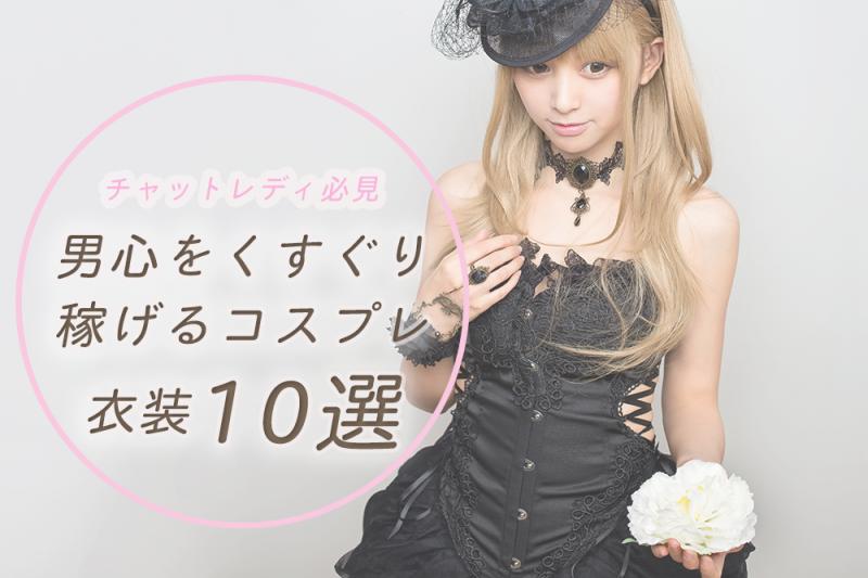 【チャットレディ必見】男心をくすぐり稼げるコスプレ衣装10選