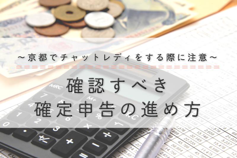 【保存版】京都でチャットレディをする際に注意したい確定申告の進め方