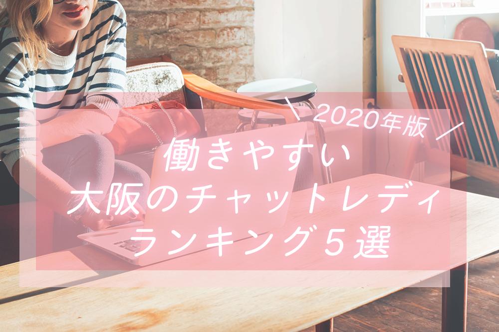 【2020年版】働きやすい大阪のチャットレディランキング5選