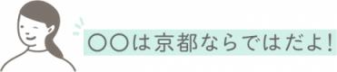 おすすめ2.京都についての豆知識