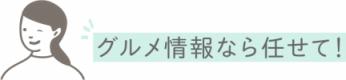 おすすめ3.京都で話題の飲食店