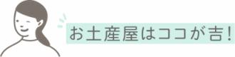 おすすめの4.京都のお土産屋